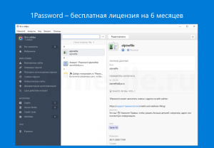 1password-free-license