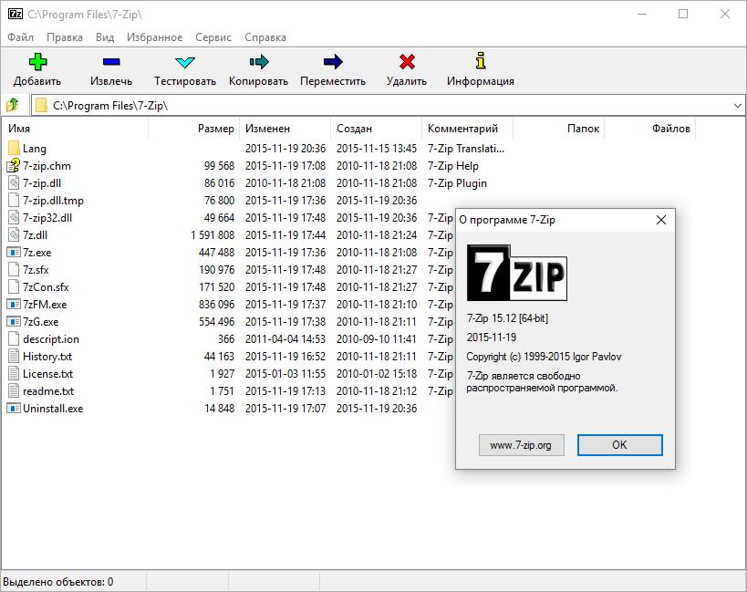 бесплатный архиватор 7zip официальный сайт - фото 2