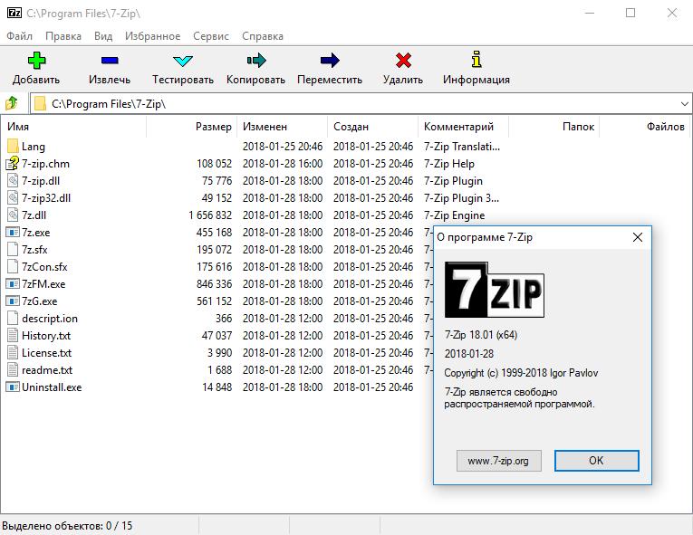 Скачать 7-zip архиватор бесплатно для windows.