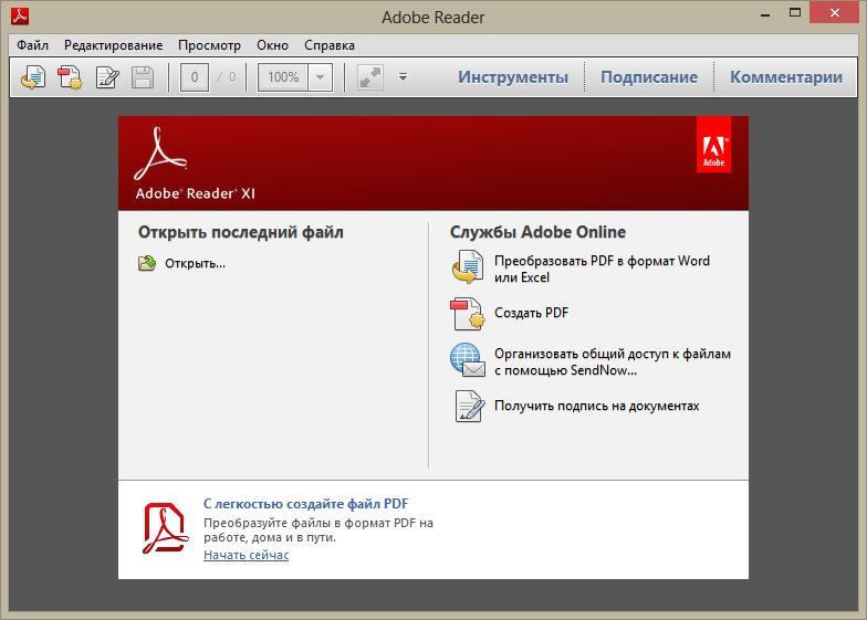 Скачать бесплатно торрент программу adobe reader