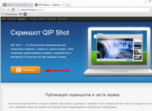qip-shot-download