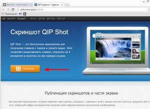 qip-shot-download