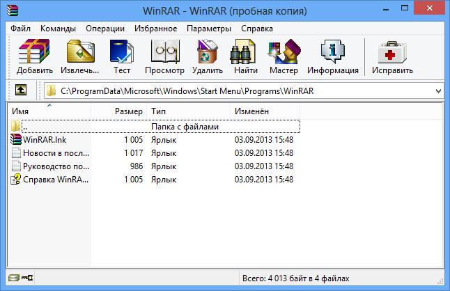 Winrar бесплатная версия