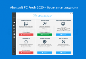 abelssoft-pc-fresh-2020-free-license