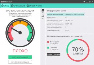 abelssoft-ssd-fresh-2021-free-license-screenshot-4