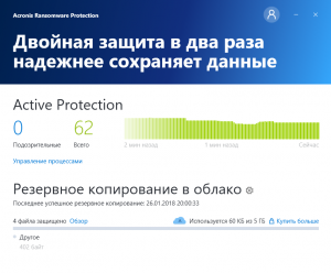 acronis-ransomware-protection