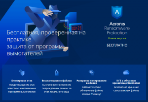 acronis-ransomware-protection-release