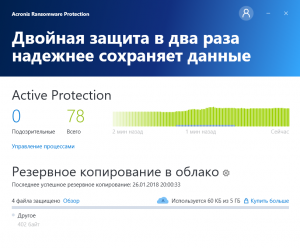 acronis-ransomware-protection-russian