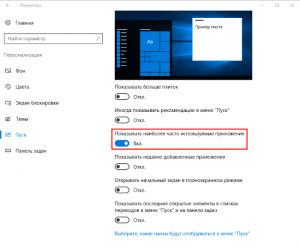 add-remove-most-used-start-menu-windows-10-screenshot-1