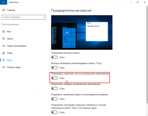 add-remove-most-used-start-menu-windows-10-screenshot-3