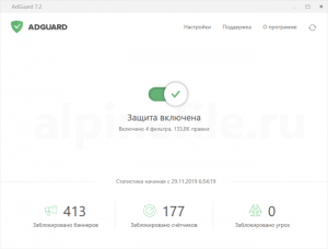 adguard-windows