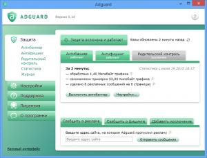 adguard-windows