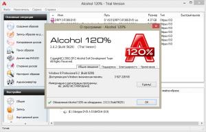 Alcohol 120% - скачать бесплатно русскую версию Alcohol 120