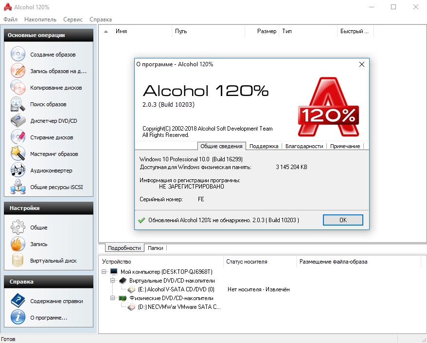 Alcohol 120% скачать бесплатно на русском языке.