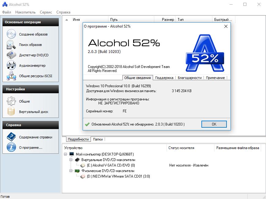 alcohol 52 windows 10
