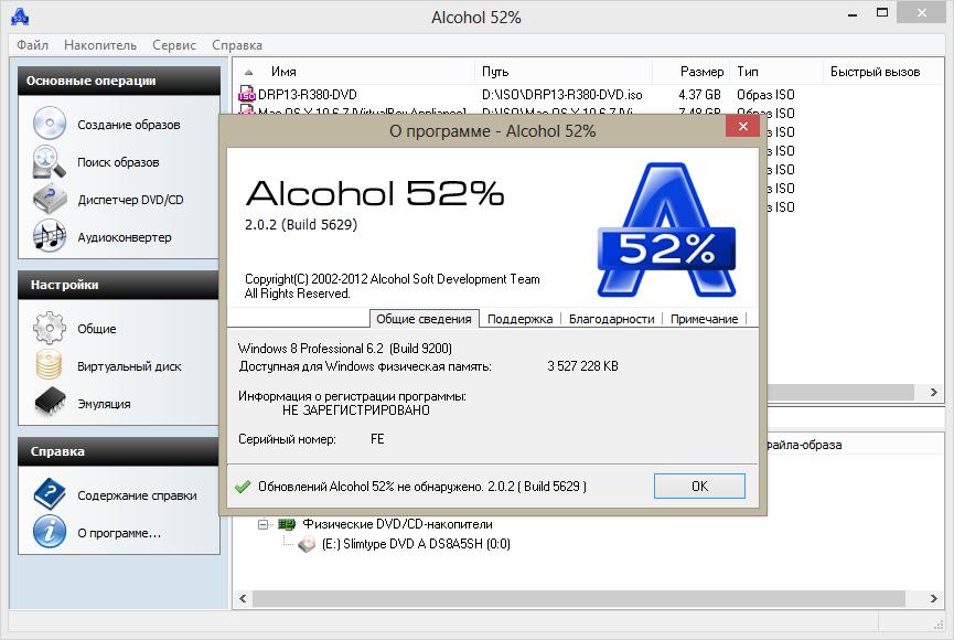 Alcohol 52 официальный сайт