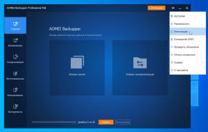 aomei-backupper-pro-free-license-screenshot-4
