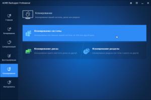 aomei-backupper-pro-free-license-screenshot-6