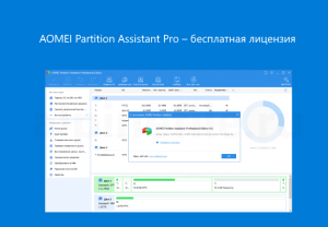 aomei-partition-assistant-pro-free-license