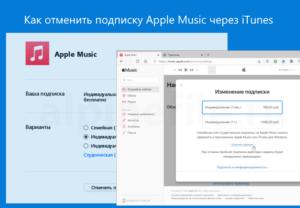 apple-music-subscription-cancel-itunes