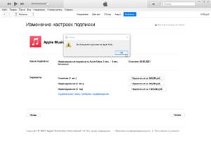 apple-music-subscription-cancel-itunes-screenshot-11