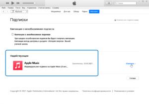 apple-music-subscription-cancel-itunes-screenshot-12