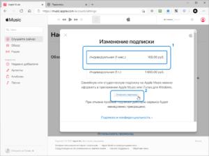 apple-music-subscription-cancel-itunes-screenshot-15