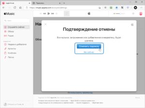 apple-music-subscription-cancel-itunes-screenshot-16