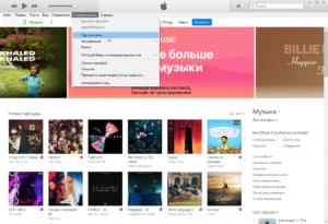 apple-music-subscription-cancel-itunes-screenshot-4