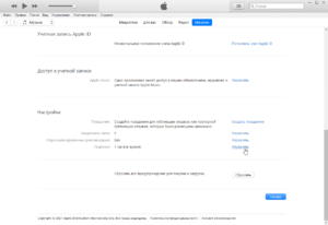 apple-music-subscription-cancel-itunes-screenshot-5