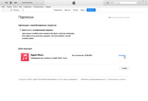 apple-music-subscription-cancel-itunes-screenshot-6