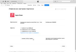 apple-music-subscription-cancel-itunes-screenshot-7