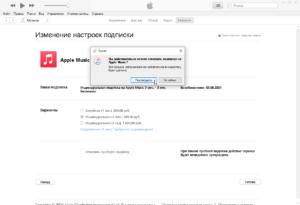 apple-music-subscription-cancel-itunes-screenshot-8