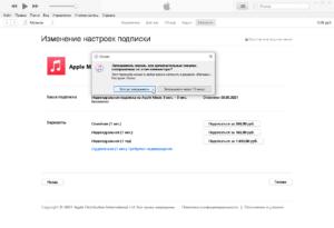 apple-music-subscription-cancel-itunes-screenshot-9