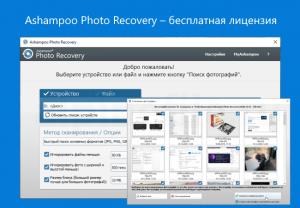 ashampoo-photo-recovery-free-license