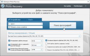 ashampoo-photo-recovery-free-license-screenshot-1