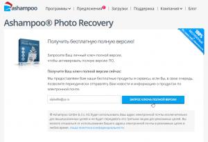 ashampoo-photo-recovery-free-license-screenshot-3