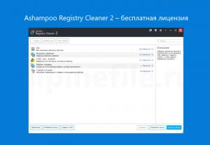 ashampoo-registry-cleaner-2-free-license