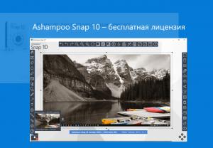 ashampoo-snap-10-free-license