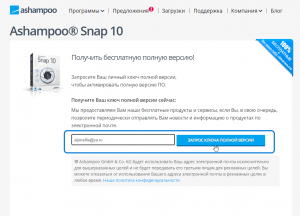 ashampoo-snap-10-free-license-screenshot-1