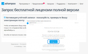 ashampoo-snap-10-free-license-screenshot-2