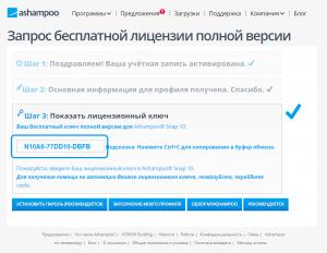 ashampoo-snap-10-free-license-screenshot-3