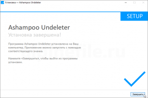 ashampoo-undeleter-free-license-screenshot-7
