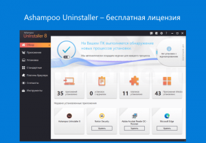ashampoo-uninstaller-free-license
