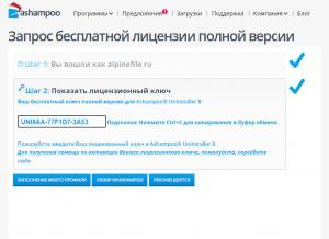 ashampoo-uninstaller-free-license-screenshot-2