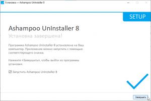 ashampoo-uninstaller-free-license-screenshot-6