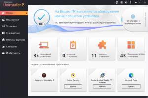 ashampoo-uninstaller-free-license-screenshot-7