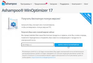 ashampoo-winoptimizer-17-free-license-screenshot-2