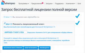 ashampoo-winoptimizer-17-free-license-screenshot-3