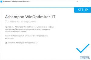 ashampoo-winoptimizer-17-free-license-screenshot-5